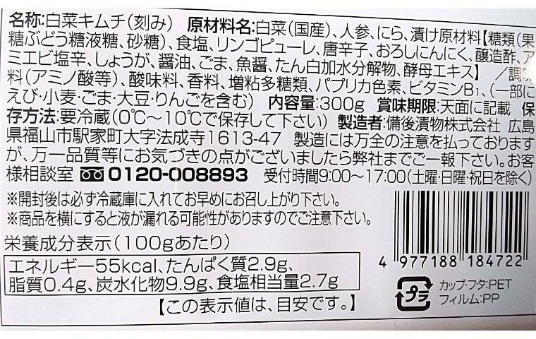 (おいしい白菜キムチ)成分表