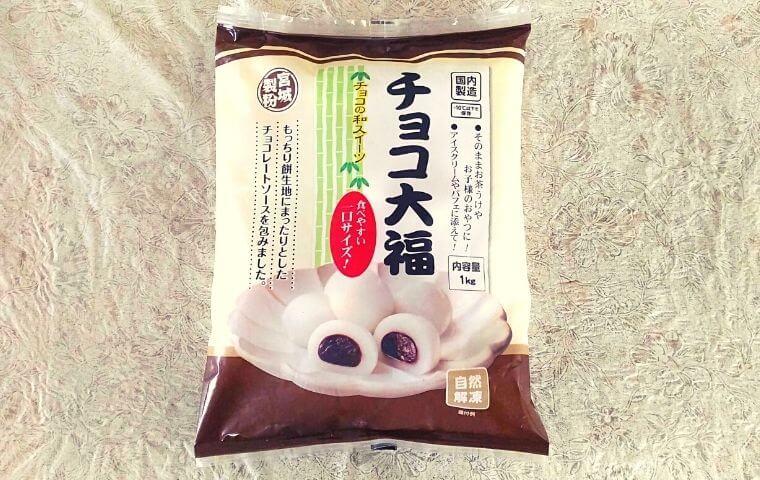 チョコ大福