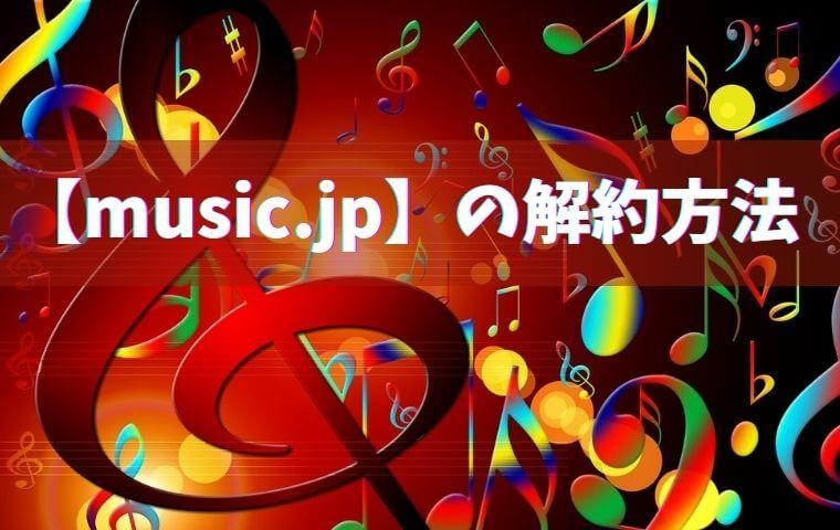【music.jp】の解約方法 画像多めで解説