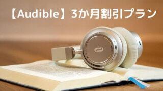 【Audible】3か月割引プラン月額750円!画像多めで解説。