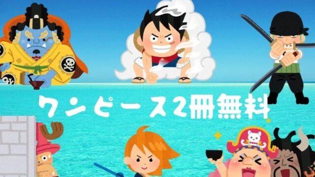 【コミック.jpのお得な解約方法】ワンピース2冊無料でゲット!!画像多めで解説