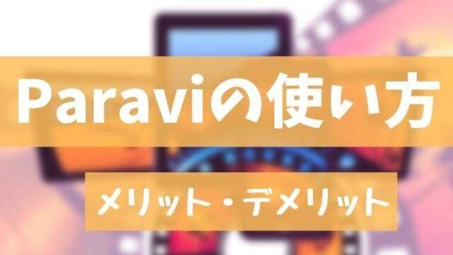 【最新】Paravi(パラビ)の使い方。メリットやデメリットを画像多めで解説。